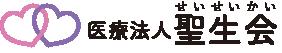 医療法人聖生会(せいせいかい)ロゴ