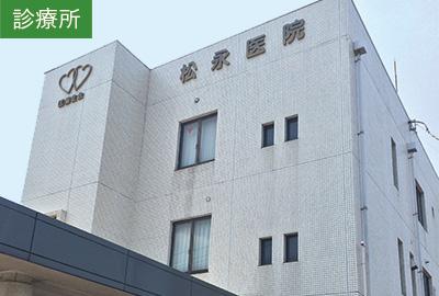 松永医院(診療所)