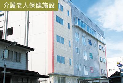 和の里(介護老人保健施設)